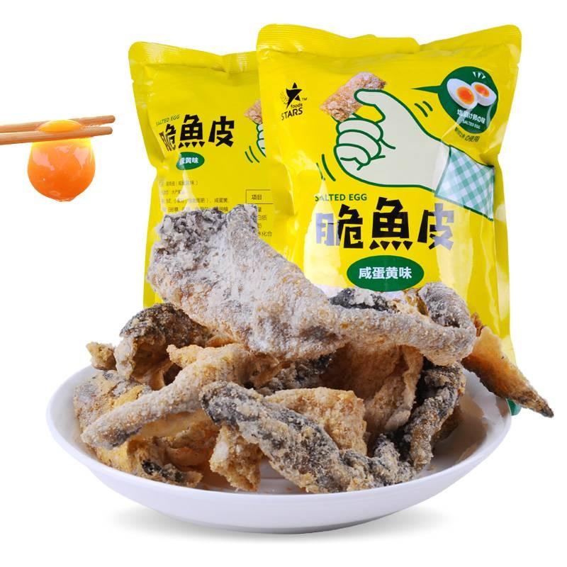 【佰食优】众星咸蛋黄味酷脆香酥脆鱼皮