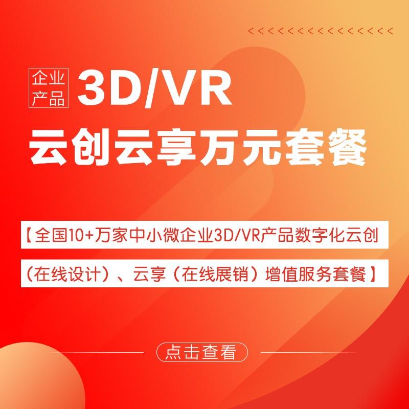 企业产品3D/VR云创云享万元套餐