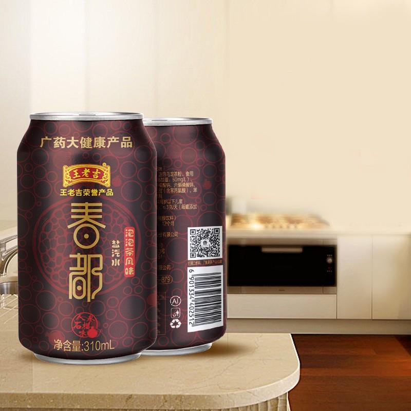 风味盐汽水—王老吉白云山系列