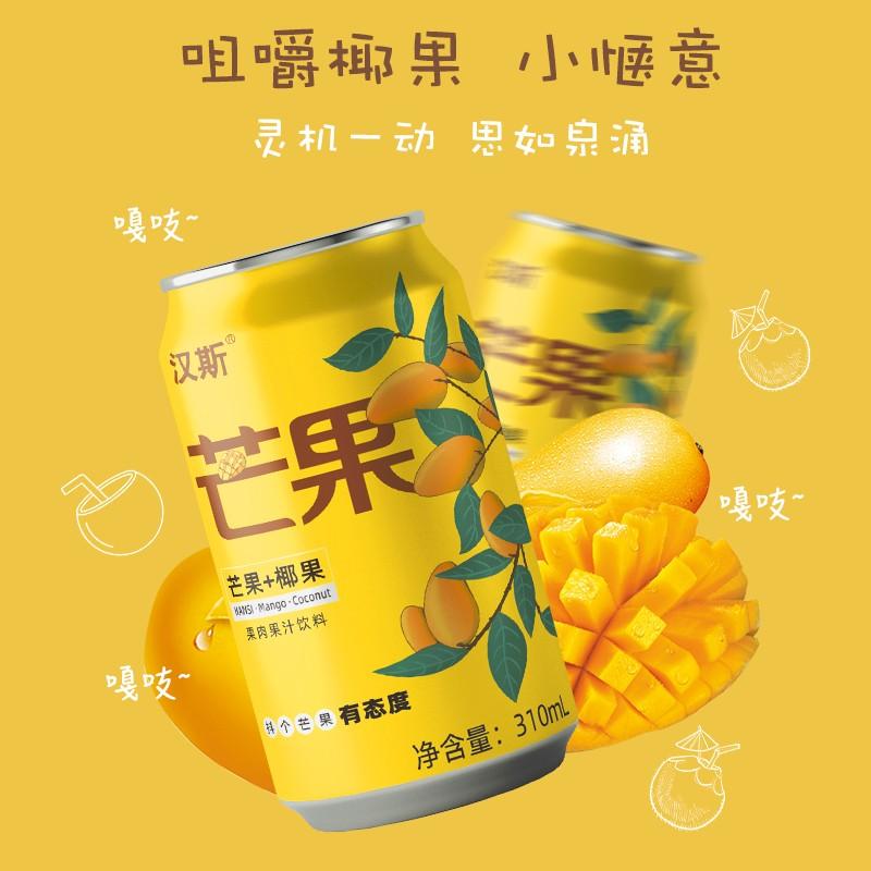 汉斯芒果汁