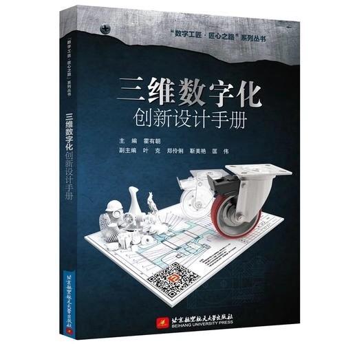 三维数字化创新设计手册 闪电哥霍有朝老师倾力打造 四重惊喜!!