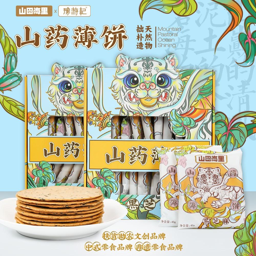 豫游纪×山田海里铁棍山药黑芝麻薄酥脆饼干营养代餐休闲零食薄片