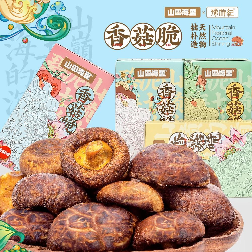 山田海里香菇脆果蔬脆休闲小零食脱水香菇干即吃脆片多口味礼盒装