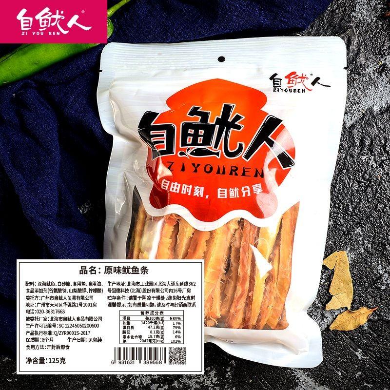自鱿人碳烤鱿鱼条零食小吃青岛海鲜特产手撕鱿鱼条