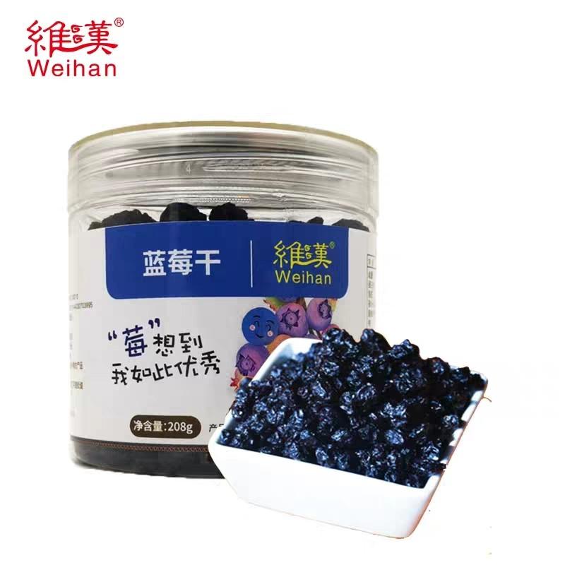 维汉蓝莓干独立包装蜜饯果干休闲零食