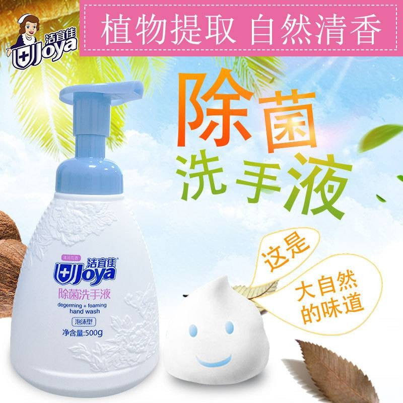 洁宜佳除菌泡沫洗手液500g