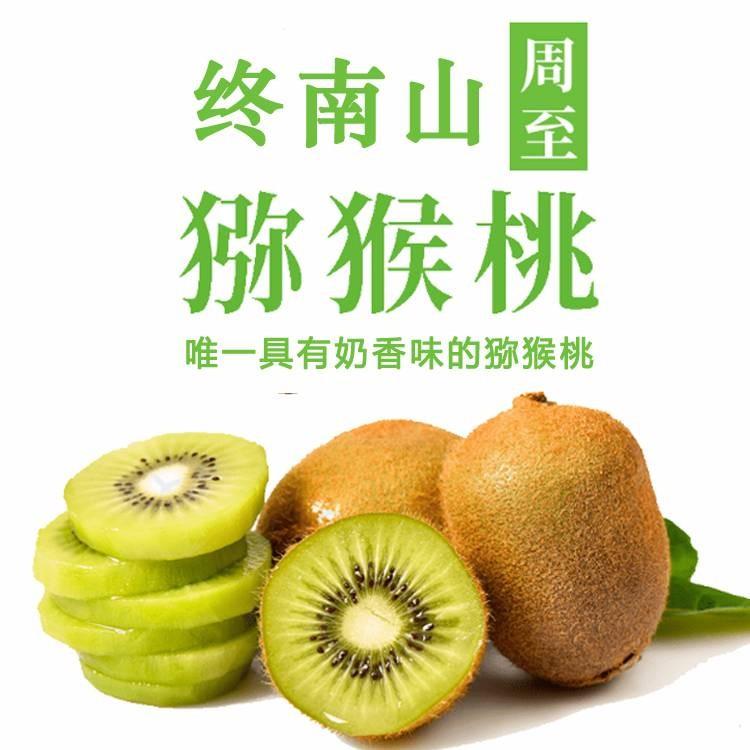 陕西周至翠甜香软猕猴桃 新鲜翠香绿心5斤包邮