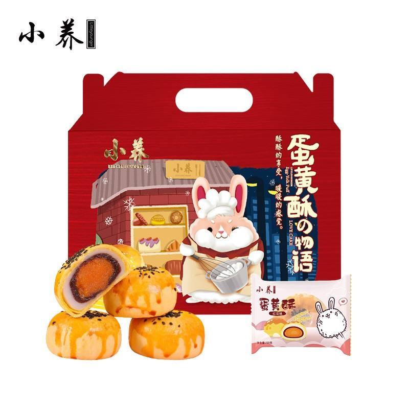 小养蛋黄酥礼盒咸蛋黄红豆味年货礼品
