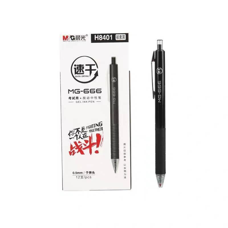 晨光MG-666中性笔套装0.5 黑色 HA