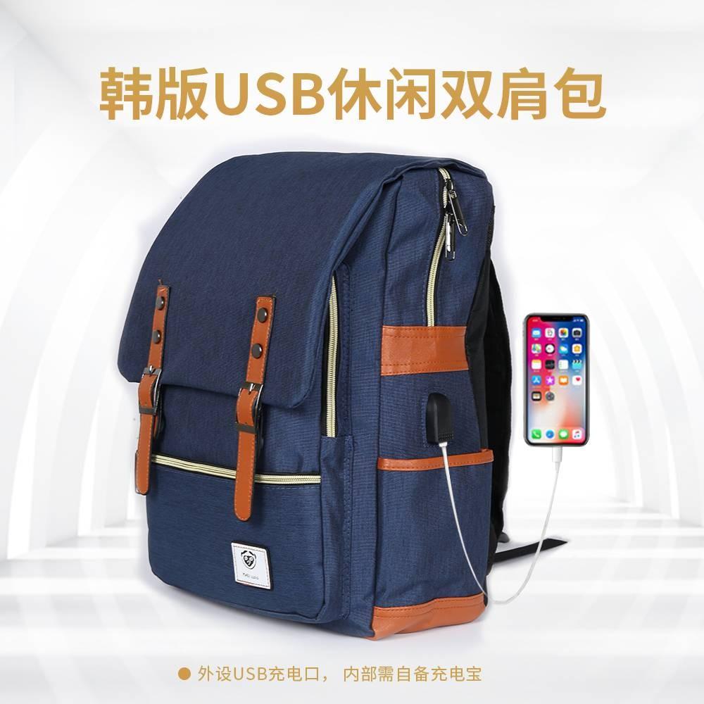 韩版USB休闲双肩包