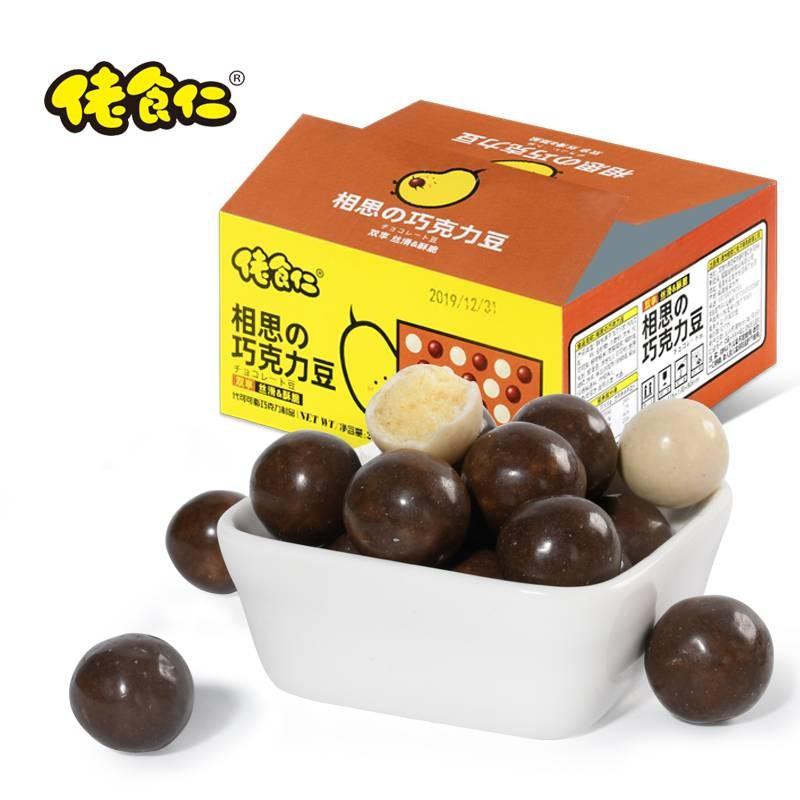 佬食仁相思の巧克力豆