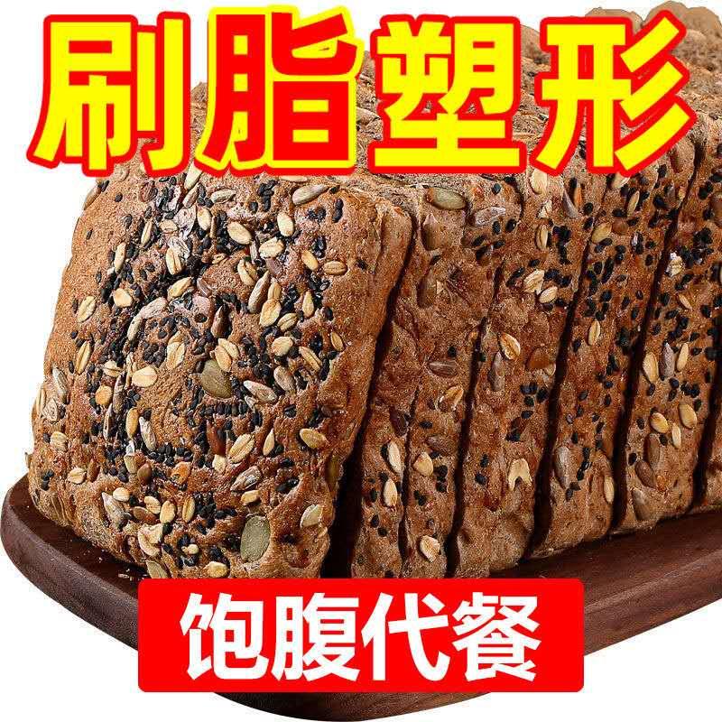 【刷脂代餐】早餐 黑麦代餐面包 整箱 全麦粗粮 切片吐司