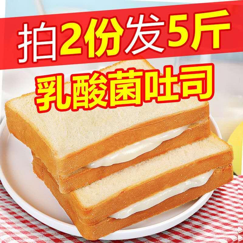 【超市同款】零食早餐 乳酸菌 夹心 吐司面包 一整箱