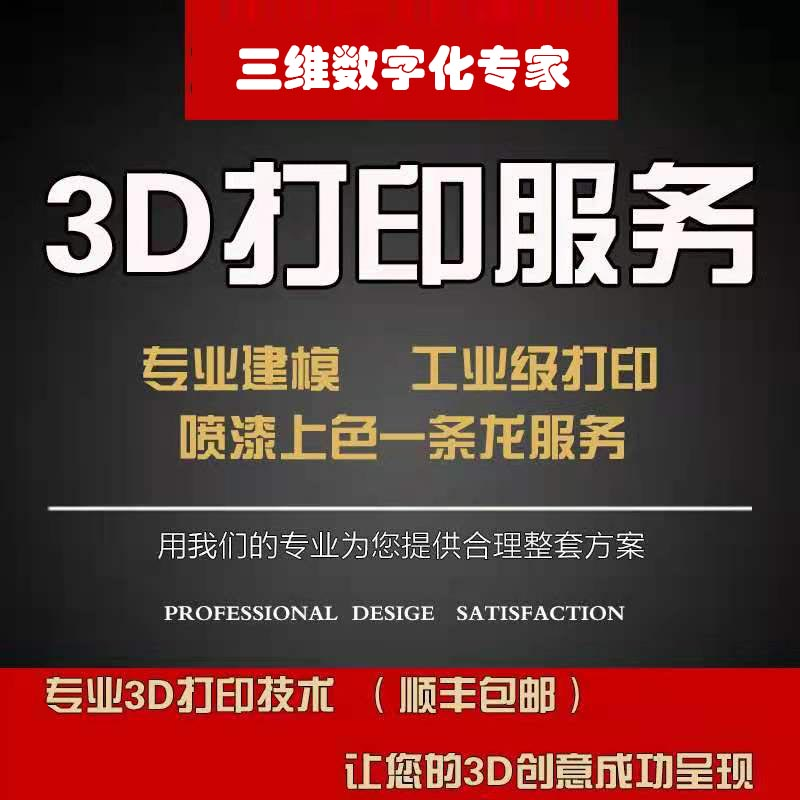 3d打印服务CNC加工金属工艺硅胶模型pla塑料金属ab