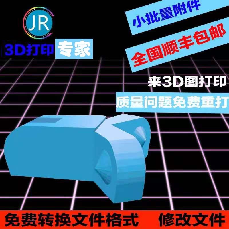工业3D打印个性化定制工业艺品建描抄数扫描机加工3D打印小批量