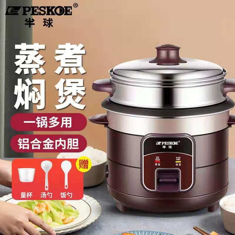 半球(PESKOE)电饭锅电饭煲宿舍用迷你简单易控内胆家用小电饭