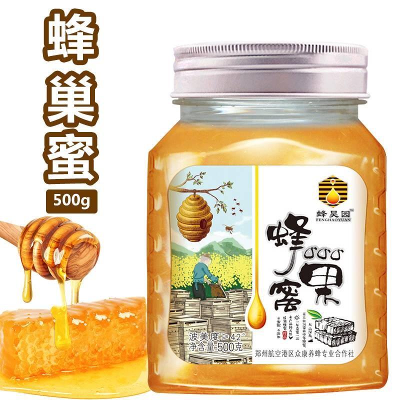 蜂昊园 老蜂巢蜜原蜜蜂窝蜂蜜蜂胶封盖蜜滋补结晶纯蜂蜜无人为添加5