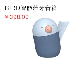 BIRD智能蓝牙音箱