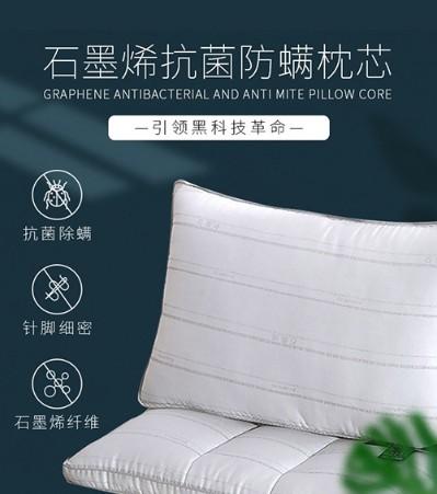 尤帛尼家纺石墨烯三合一抗菌防螨枕芯