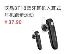 沃品(WOPOW) BT18蓝牙耳机入耳式耳机跑步运动