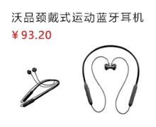 沃品颈戴式运动蓝牙耳机