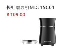 长虹磨豆机MDJ15C01