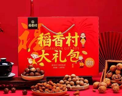 稻香村坚果零食大礼包夏威夷果网红混合果干年货送礼礼盒装