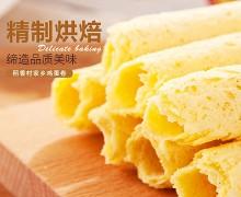 稻香村家乡鸡蛋卷220g*2盒酥脆饼干糕点好吃的休闲小零餐食品点