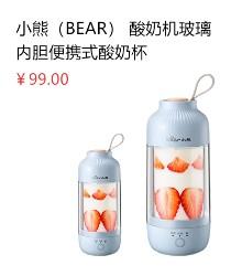 小熊(Bear) 酸奶机玻璃内胆便携式酸奶杯 SNJ-P03C1