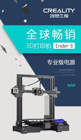 3d打印机桌面创想三维家用Ender-3S三d高精度工业3d打印
