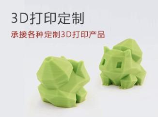 3D打印定制