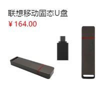 Thinkplus/联想TU100PRO移动固态U盘 超极速传输
