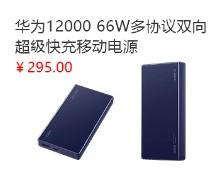 华为12000 66W 多协议双向超级快充移动电源
