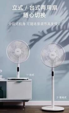 南极人电风扇家用遥控台式电扇落地式大功率静音无噪音立式强力