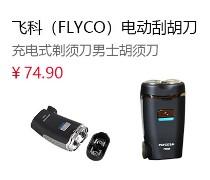 飞科(FLYCO)电动刮胡刀充电式剃须刀男士胡须刀